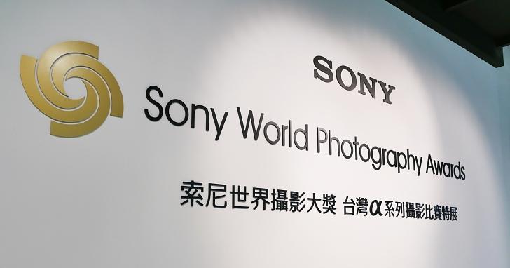 與世界接軌的攝影展「台灣 Sony α 系列攝影比賽特展」現正在台北三創開展中