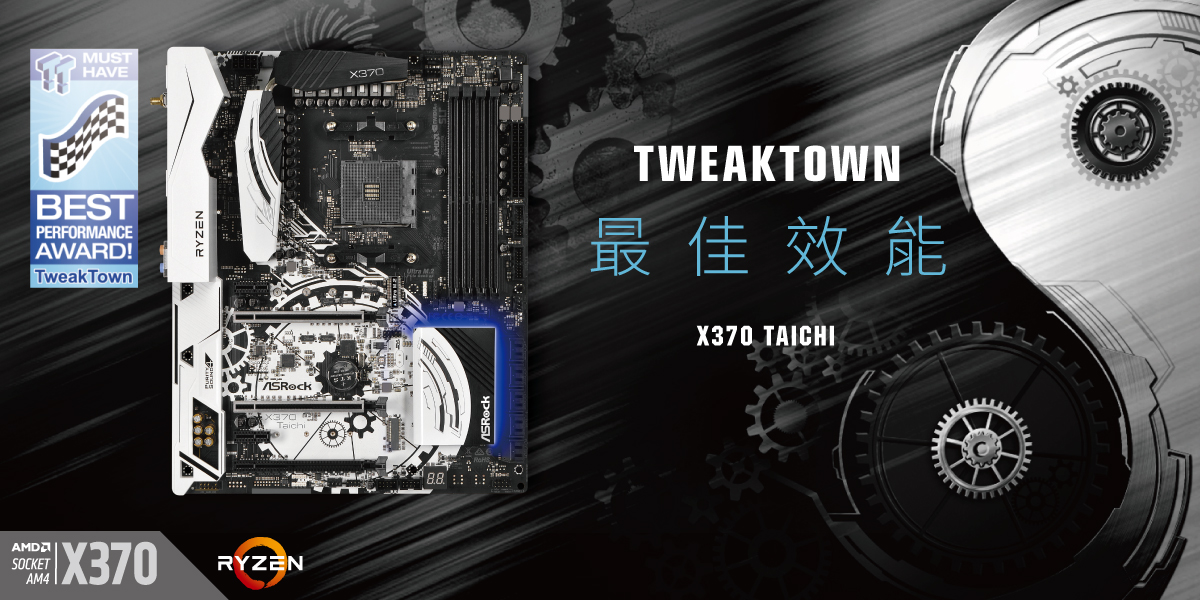 華擎X370 Taichi技驚四座,摘下TweakTown最佳效能獎!