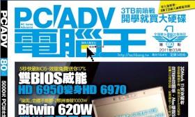 PCADV 80期:3月2日出刊