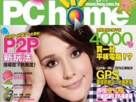 PC home 182期:3月1日出刊