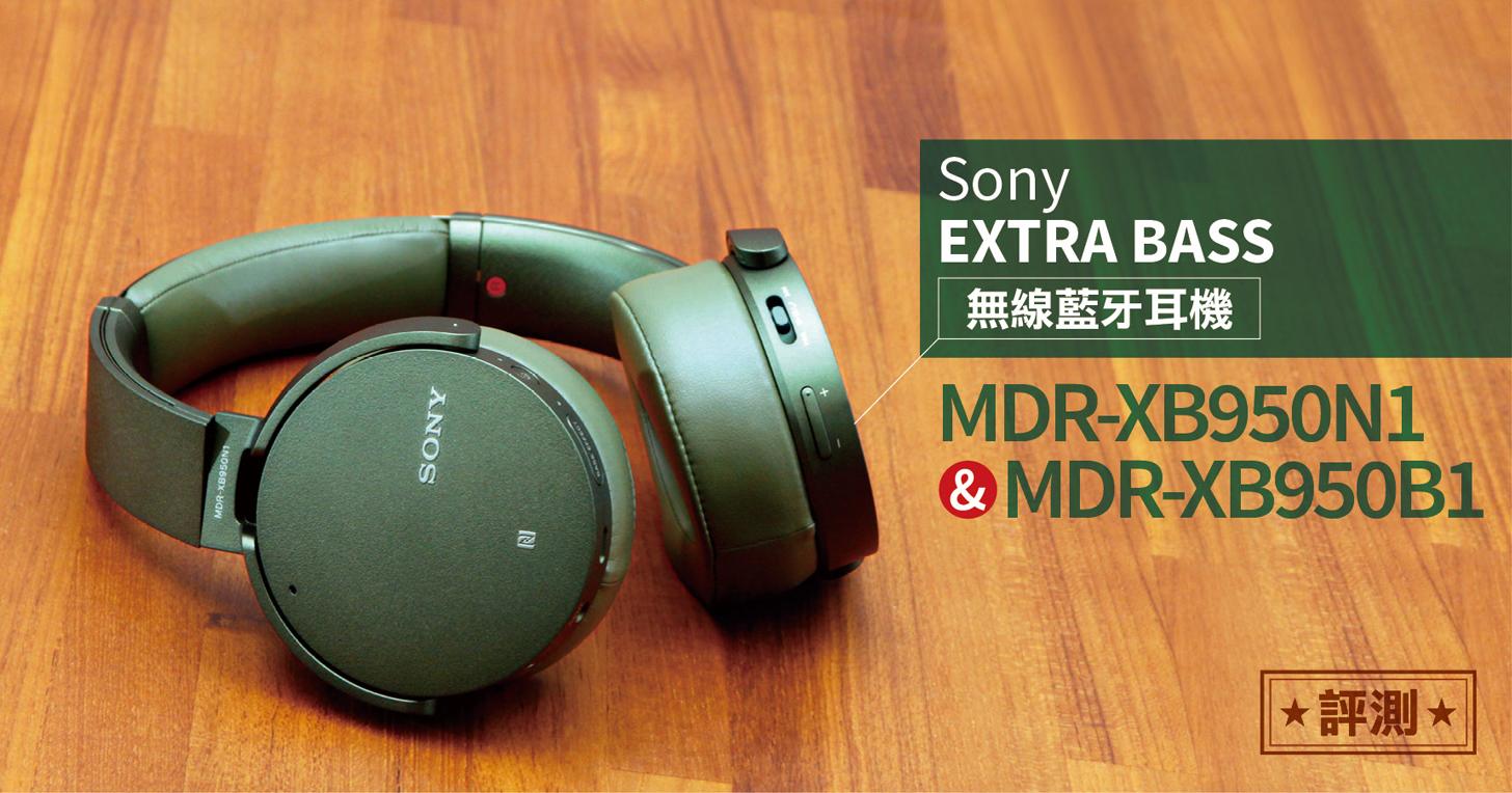 數位降噪、App 音場個人化設定加持!Sony EXTRA BASS 重低音藍牙耳機 MDR-XB950N1、MDR-XB950B1 搶先聽