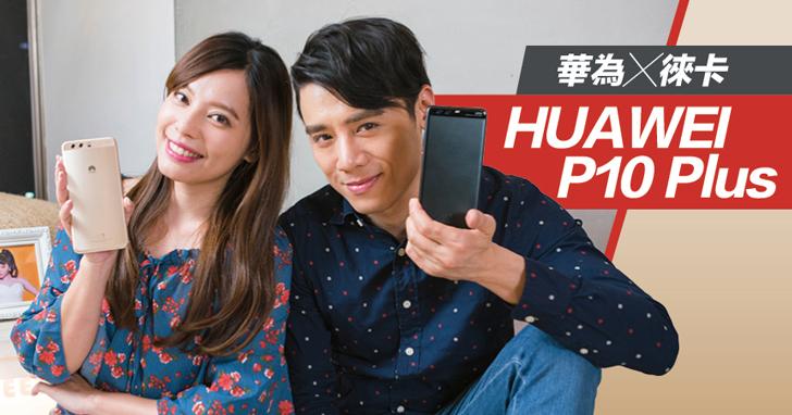 華為、徠卡、Pantone 年度鉅獻,攝錄、效能、外型俱佳的 HUAWEI P10 Plus 評測