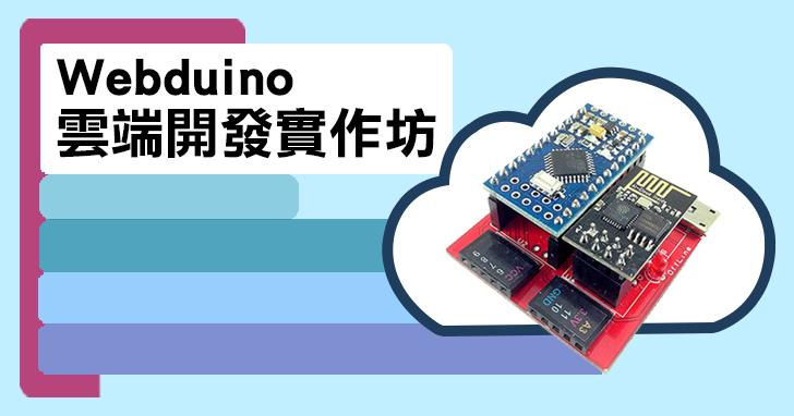 【課程】Webduino雲端開發實作,打造MP3播放器、元件擴充技術、自訂Blockly程式積木,一天學會