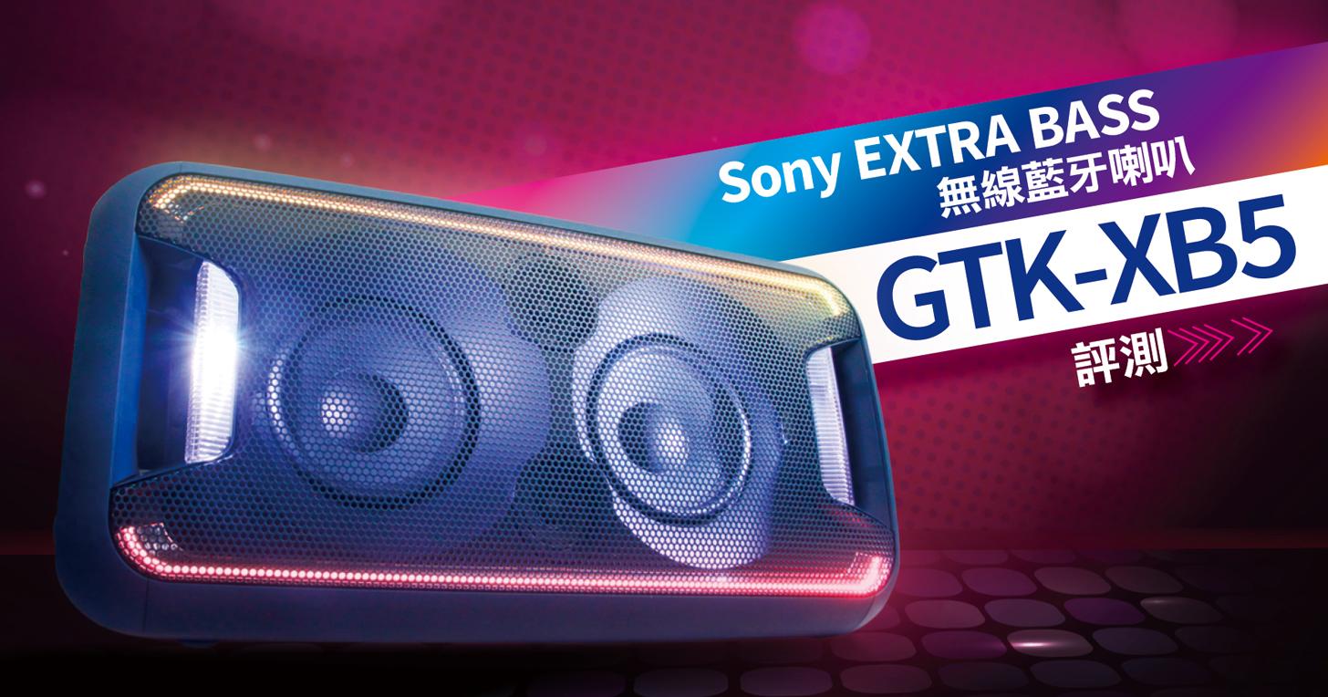 強音來襲、舞動光感!Sony EXTRA BASS 系列 GTK-XB5 重低音大型藍牙喇叭實測
