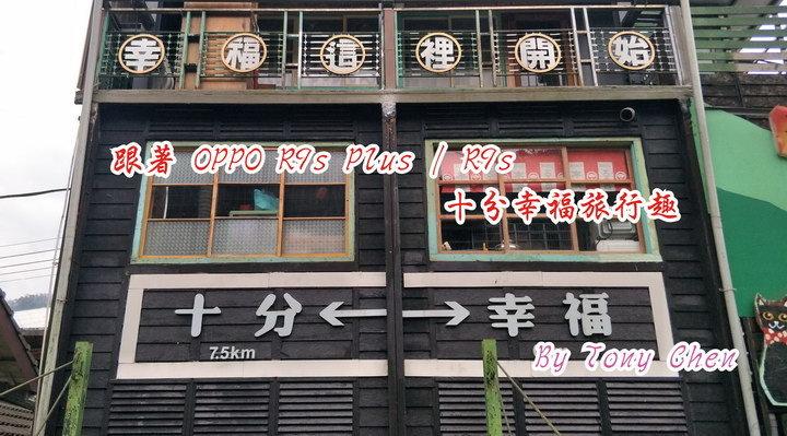 跟著OPPO R9s Plus / R9s 十分幸福旅行趣
