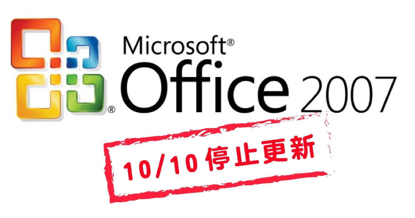 Office 2007 即將停止支援更新,該繼續升級單機版,還是更新到 Office 365 比較划算?