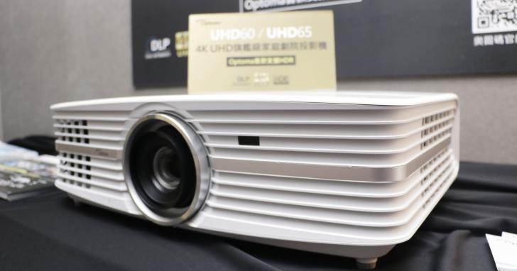 奧圖碼搶先曝光 4K HDR 家庭劇院投影機 UHD60/65,售價創 4K 投影機新低