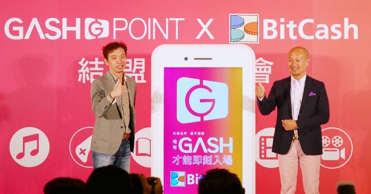 GASH 宣布和日本 BitCash 結盟, 點數將可轉換成 BitCash 點數直接購買日本多款數位娛樂內容