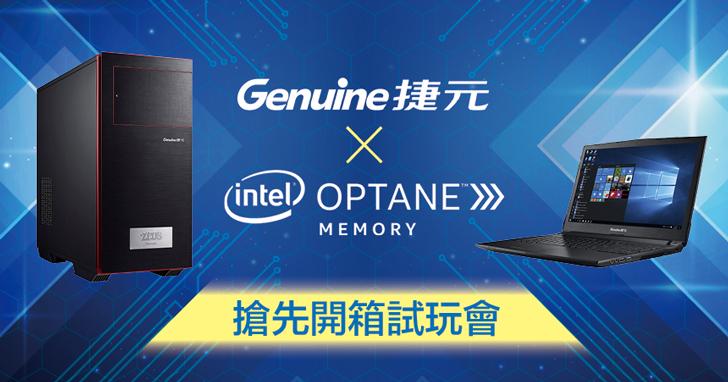 【得獎公布】超激速革命!Genuine 捷元電腦搭載Intel® Optane™ Memory,超限額10名搶先試玩!