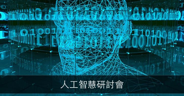 【研討會】嵌入式人工智慧AI應用與技術趨勢,深度學習+機器學習+雲端平台+智慧物聯網,半天完全掌握