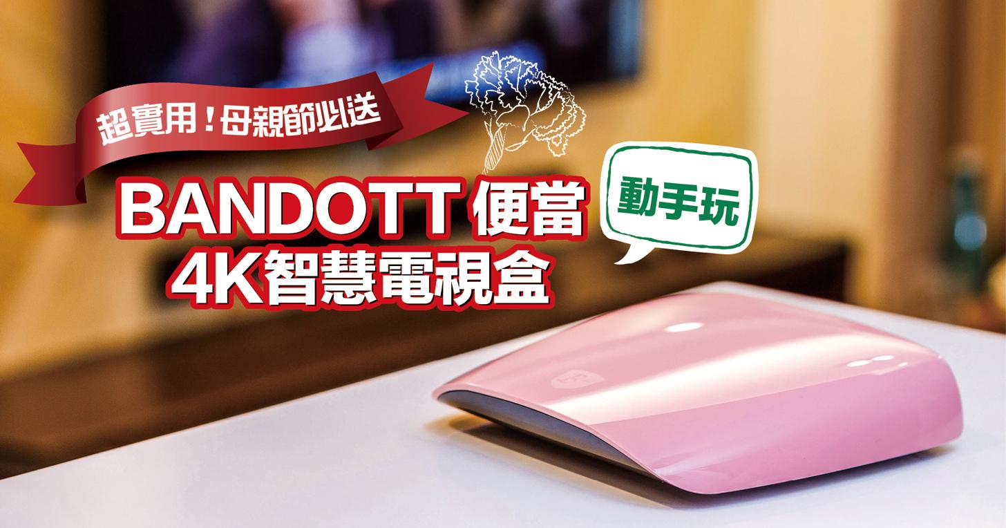 母親節就送這個吧!全新粉紅 BANDOTT 便當 4K 智慧電視盒動手玩