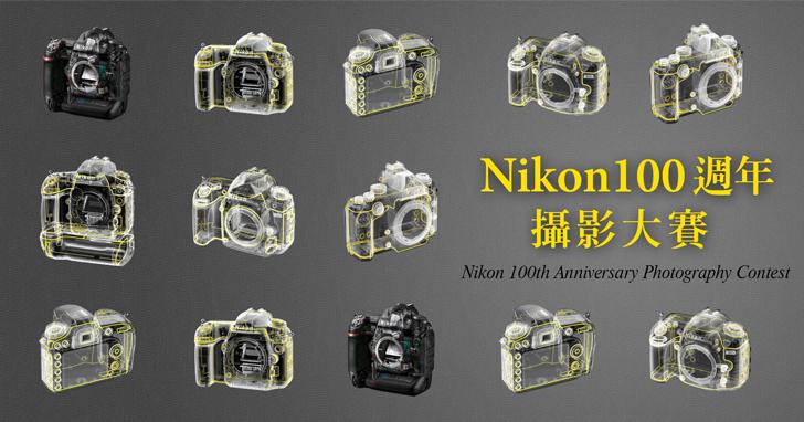 【Nikon 100週年攝影大賽】上傳Nikon相機紀錄的精彩時刻,贏得百年優選好禮!連投票也都有機會拿獎喔!