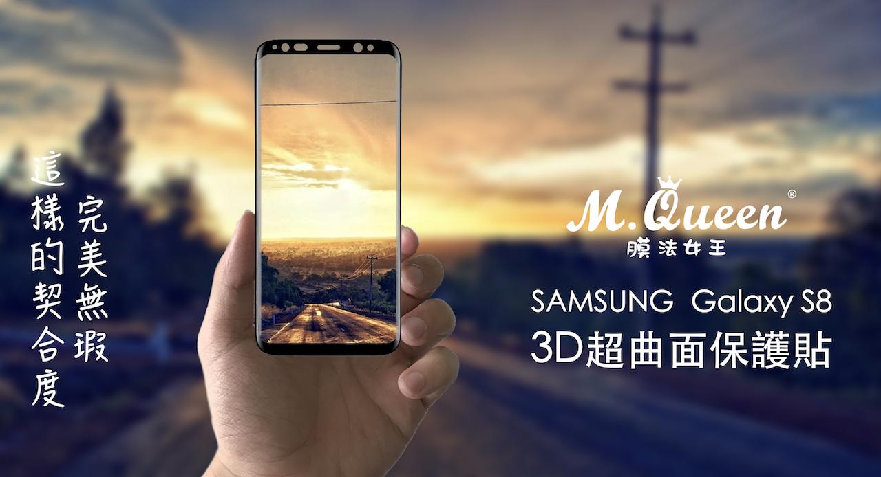 M.Queen膜法女王全新推出SAMSUNG Galaxy S8的3D超曲面玻璃保護貼