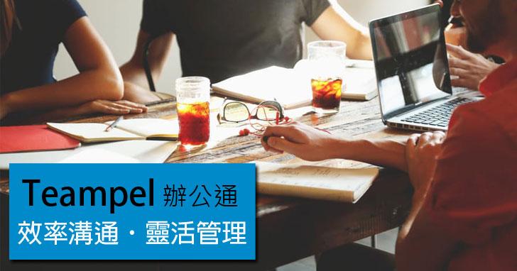 Teampel 辦公通使用心得:安全、直覺、一體成型的團隊工作管理神器