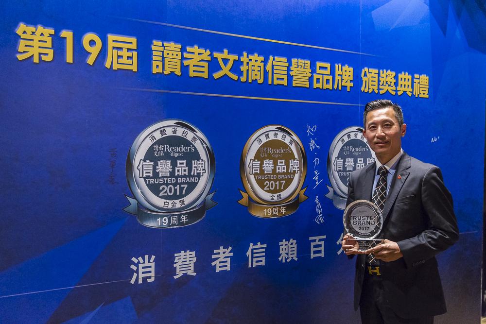 歐德集團獲頒《讀者文摘》信譽品牌金獎
