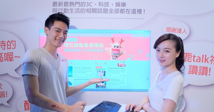 遠傳打造「鹿 talk 社」線上論壇,邀請百位部落客進駐分享 3C 新知