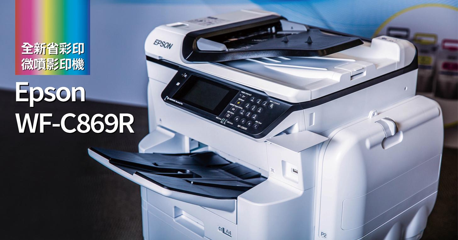 更環保、更省錢、更專業!Epson 全新省彩印微噴影印機 WF-C869R 一手實測!