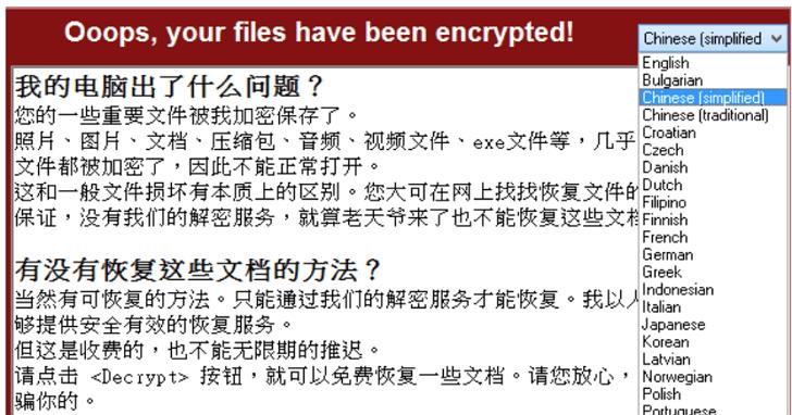 中國政府機關成勒索病毒受災戶:多處入出境管理局業務停擺,官方發表勒索軟體應變指南