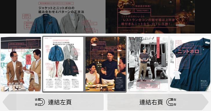 Kono 線上雜誌閱覽 App 新增日文館,高單價日雜看到飽