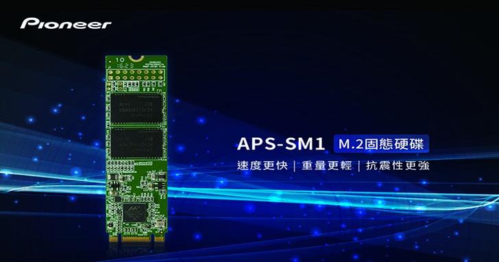 Pioneer M.2 2280固態硬碟,APS-SM1系列新登場!
