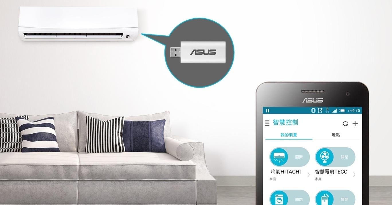華碩推出智慧家庭 Smart Dongle,家電插上去後就可用手機遙控 | T客邦