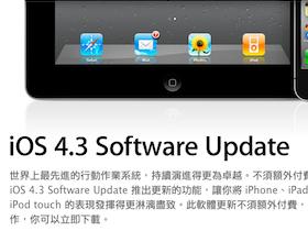 Apple iOS 4.3 開放下載