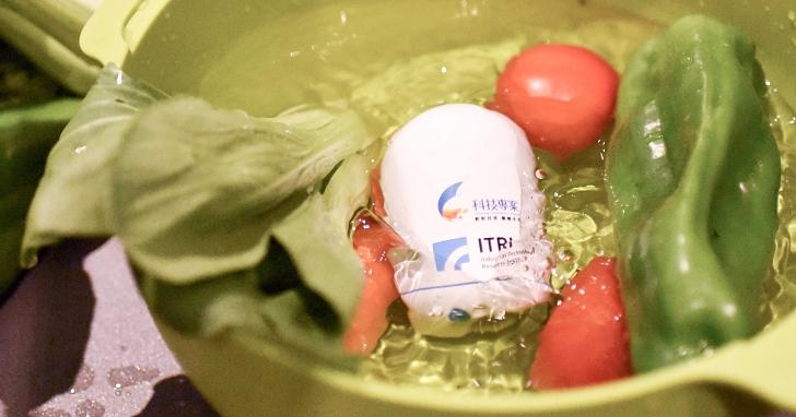 擔心菜洗不乾淨嗎?工研院推出「隨手型智慧蔬果農藥檢測器」讓你呷菜更有保障