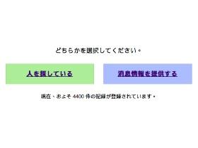 日本強震海嘯,Google 設立尋人網站