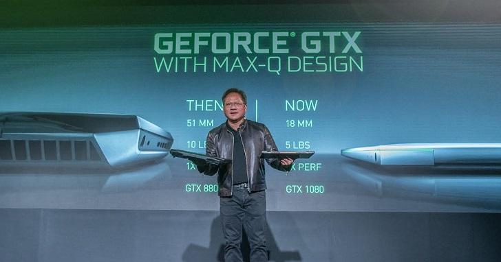 NVIDIA 發表 GeForce GTX Max-Q,讓搭載 GTX 1080 電競筆電只有 18mm 厚度
