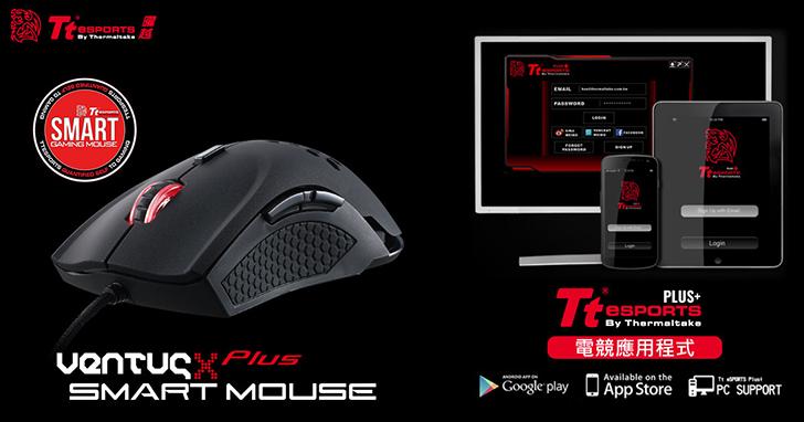 獨創專利智慧滑鼠科技獨步全球  曜越電競Tt eSPORTS全新推出【夜襲X版智能電競滑鼠】