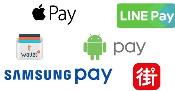 該用什麼 Pay?Apple Pay、Samsung Pay、Android Pay、T-Wallet+、LINE Pay、街口支付比一比