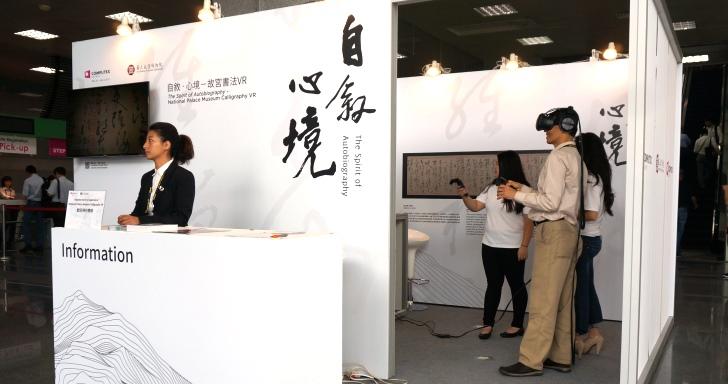 這款VR太正經,故宮博物院透過VR展示趙孟頫名畫「鵲華秋色圖」