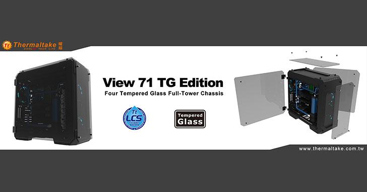 曜越推出創新View 71強化玻璃高直立式開窗機殼 四面開窗 展現自我不受限