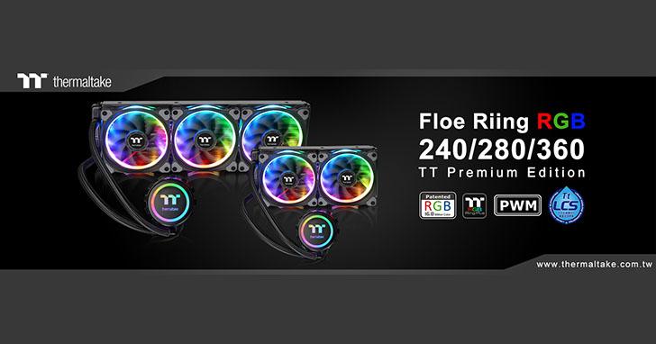 曜越全新Floe Riing RGB TT Premium頂級版一體式水冷散熱排 世界第一個1680萬色的一體式水冷散熱排於COMPUTEX 2017展出