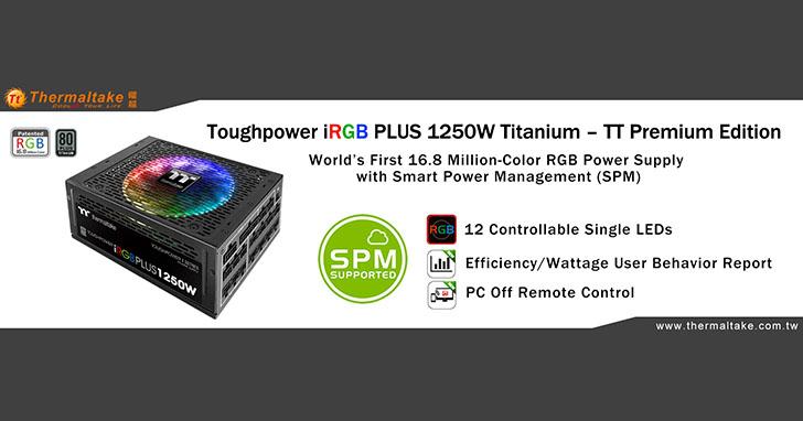 世界首創  曜越推出TT Premium頂級版Toughpower iRGB PLUS 1250W 鈦金牌數位電源供應器 千萬色彩 光彩炫麗