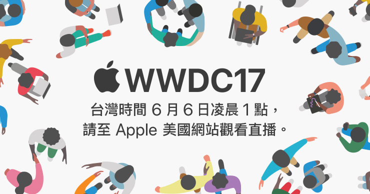 WWDC 2017 活動前預測:四大系統更新、Siri 喇叭、Mac 新品