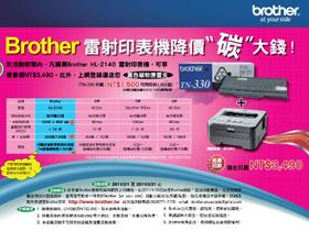 "Brother HL-2140雷射印表機 降價""碳""大錢"