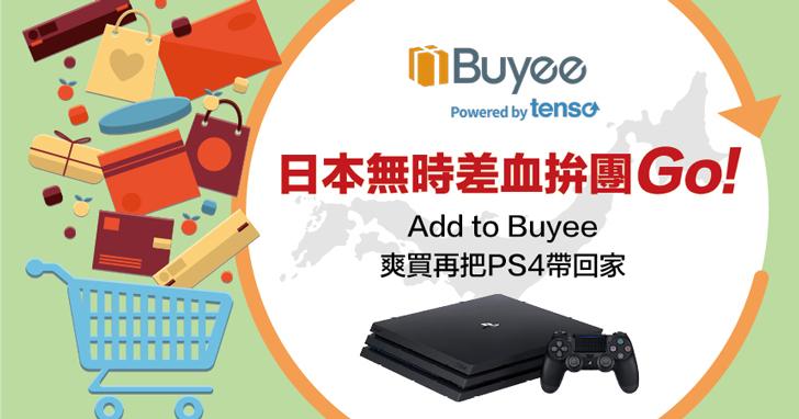 【得獎名單公布】超限額體驗日本無時差血拚團 GO ~ Buyee 讓你一鍵享受零時差購物。爽買一波再帶 PS4 回家大玩特玩唷!