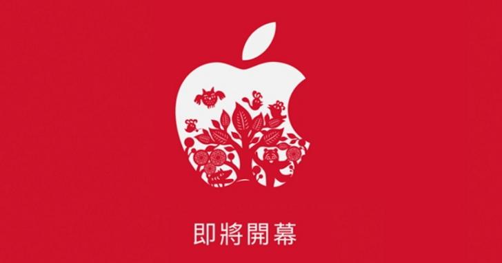 久等了。Apple宣布國內首間Apple直營店將在台北101開幕