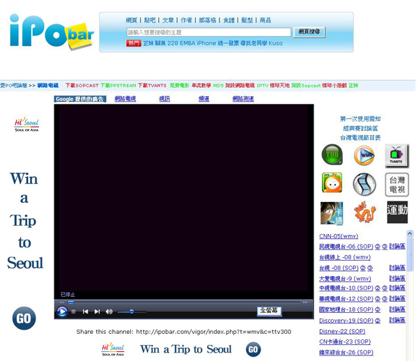 P2P電視的選台器:ipobar