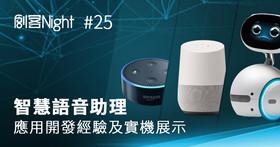 【講座】智慧語音助理 Google Home、Amazon Echo、Asus Zenbo 應用開發經驗談及實機展示