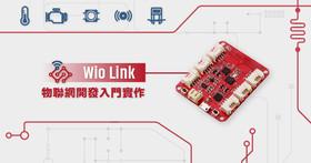 【課程】物聯網應用開發實作,超簡易Wio Link平台+5種感測器,IFTTT讓裝置自動化+自製APP控制裝置