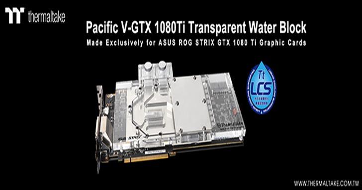 曜越全新Pacific V-GTX 1080Ti透明水冷頭