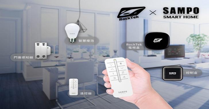 聲寶 Smart Home 聯手 RockTek 電視盒打造智慧家庭體驗