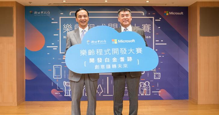 微軟混搭新北市政府,「樂齡程式開發大賽」開跑