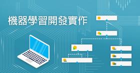 【課程】機器學習應用開發實作,使用微軟Azure Machine Learning平台,學會資料分析並打造預測模型