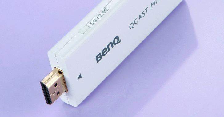 [評測] BenQ QCast Mirror-讓傳統電視也能隨心所欲享受無線投影