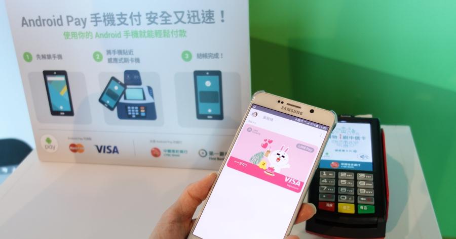 Android Pay 更新,現可支援八家銀行、也能在全家便利商店使用