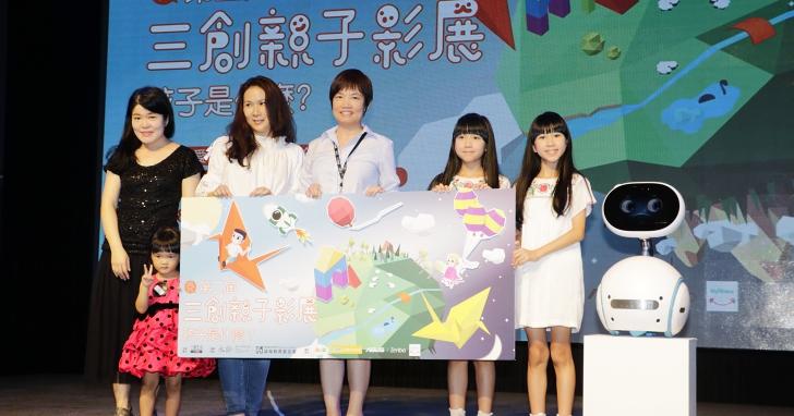 第二屆三創親子影展開放免費索票,除了看電影還可以體驗 Zenbo