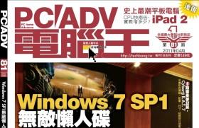 PCADV 81期:4月2日出刊